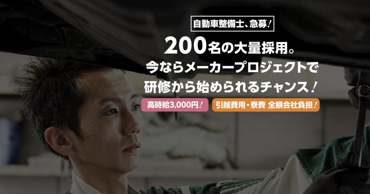 日本最大の整備士専門求人・派遣サイト【レソリューション】