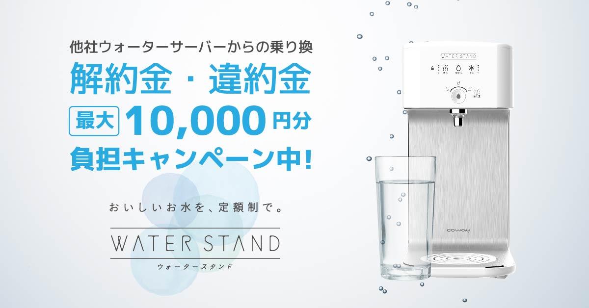 【ウォータースタンド】水道直結型ウォーターサーバー