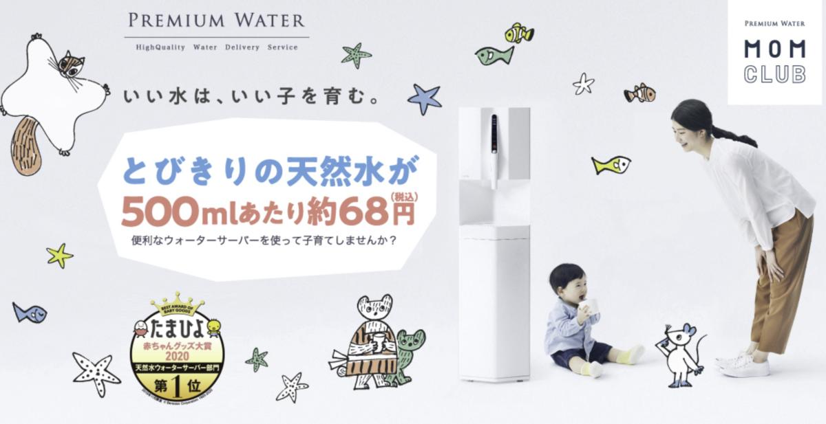 【プレミアムウォーター】ママ専用プランcadoウォーターサーバー