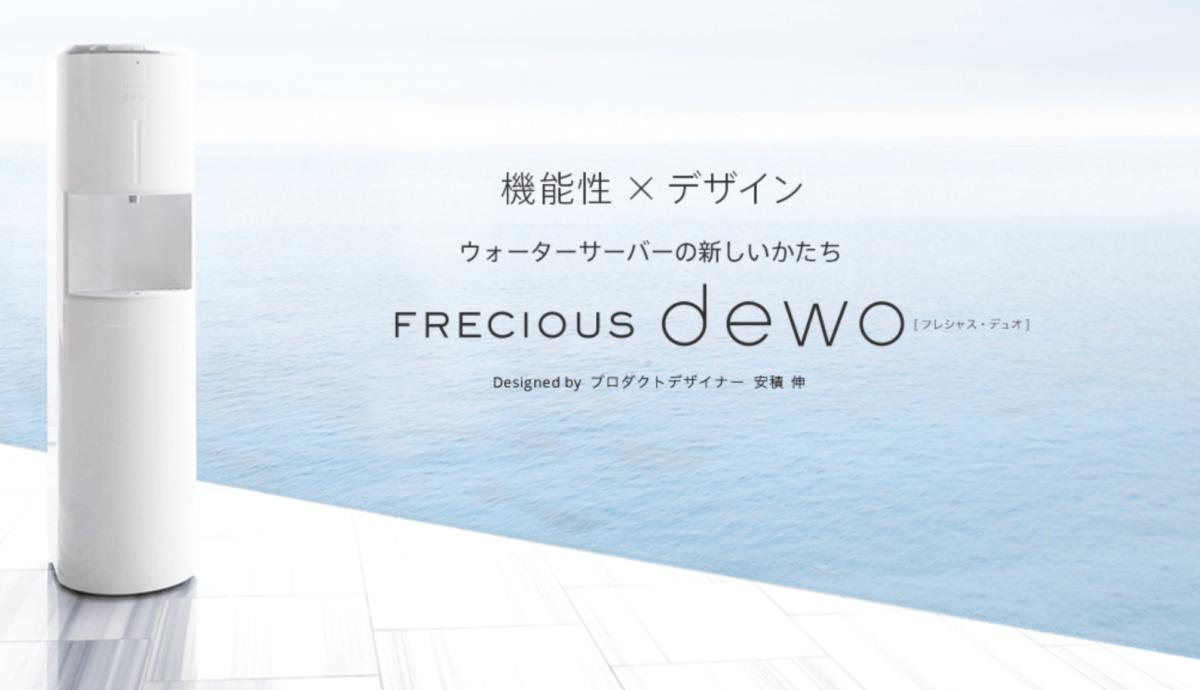 【フレシャス】FRECIOUS Dewo