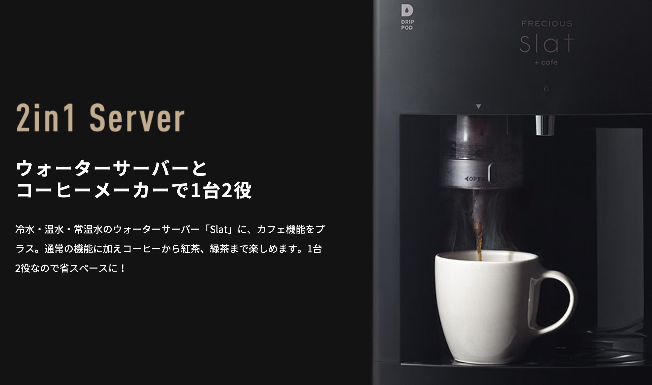 【フレシャス】FRECIOUS Slat+cafe