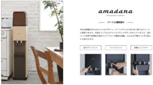 【プレミアムウォーター】amadanaスタンダードウォーターサーバー